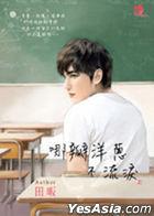 Zhong Xiao Shuo 039 -  Na Ban Yang Cong Bu Liu Lei ( Shang )