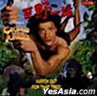 George Of The Jungle (DVD) (Hong Kong Version)