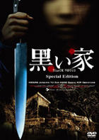 The Black House (2007) (DVD) (Special Edition) (Japan Version)
