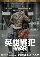 A War (2015) (DVD) (Hong Kong Version)