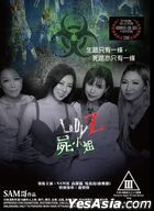 Lady Z (2016) (DVD) (Hong Kong Version)