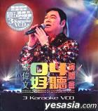 張偉文04好聽演唱會卡拉OK VCD