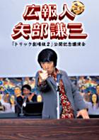 TRICK 劇場版 2 - Navigate DVD (製作特輯) (日本版)