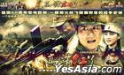 Gao Liang Hong Le (H-DVD) (End) (China Version)