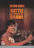 BATTLE CREEK BRAWL Digitally remastered (Japan Version)