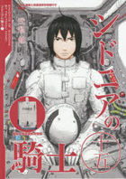 Knights of Sidonia 15 (Limited Edition)