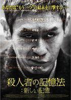 Memoir Of A Murderer: Another Memory (DVD)(Japan Version)