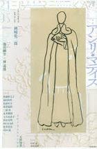 yuriika 53 5 53 5 shi to hihiyou tokushiyuu anri mateisu