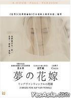 夢之花嫁 (2016) (DVD) (4小時完整版) (香港版)