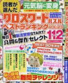 dokushiya ga eranda kurosuwa do pazuru besuto rankingu 23 23 sakura mutsuku 23 SAKURA MOOK 23