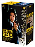 TAIYO NI HOERO! SCOTCH & BON HEN DVD-BOX 1 (Japan Version)