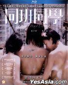 同班同學 (2015) (Blu-ray) (香港版)