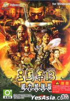 History of The Three Kingdoms 13 (Power Up Kit) (Traditional Chinese Version) (DVD Version)