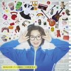 Kimi ga Ano Hi Waratteita Imi wo. (Jacket B)(SINGLE+DVD)(初回限定版)(日本版)