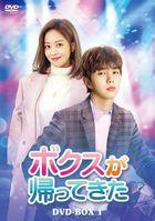 My Strange Hero (DVD) (Box 1) (Japan Version)