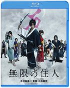 Blade of the Immortal (2017) (Blu-ray) (Normal Edition) (Japan Version)