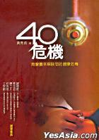 40 Wei Ji -  Yong Ying Yang Lai Jie Chu Nin De Jian Kang Wei Ji