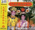 Guang Xu Huang Ye Ji Zhen Fei (2CD)