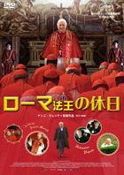Habemus Papam  (DVD) (Japan Version)