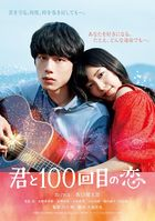 The 100th Love with You (DVD)  (Normal Edition) (Japan Version)
