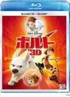Bolt 3D Set (3D Blu-ray + 2D Blu-ray) (Japan Version)