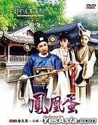 河洛歌仔戲 - 鳳凰蛋 (DVD) (台灣版)