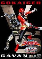 Kaizoku Sentai Gokaiger VS Space Sheriff Gavan - The Movie (Collector's Pack) (DVD) (Japan Version)