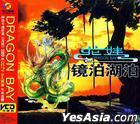 Dragon Boy - Jing Bo Hu Bo (VCD) (China Version)