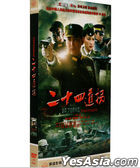 24 Turns (2014) (HDVD) (Ep. 1-32) (End) (China Version)