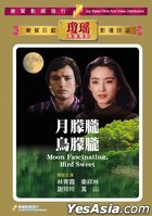 Moon Fascinating, Bird Sweet (DVD) (Hong Kong Version)
