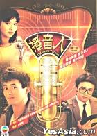播音人 DVD (1-15集) (待續)