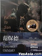 Father To Son (2018) + Mirror Image (2000) (Blu-ray) (English Subtitled) (Taiwan Version)