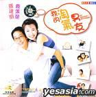 My Naughty Boy Friend (VCD) (China Version)