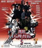 Bayside Shakedown The Movie 2 (VCD) (Hong Kong Version)