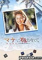 Mana ni dakarete (DVD) (Japan Version)
