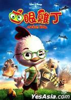 Chicken Little (Hong Kong Version)
