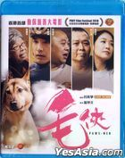 Paws-Men (2018) (Blu-ray) (Hong Kong Version)