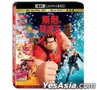 Wreck-it Ralph (2012) (4K Ultra HD + Blu-ray) (Taiwan Version)