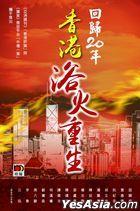 回歸20 年──香港浴火重生