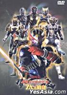 Kamen Rider Hibiki Theatrical Edition - Xiang Gui Yu Qi Ren Zhi Zhan Gui (Hong Kong Version)