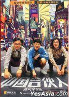 中國合伙人 (2013) (DVD-9) (中國版)