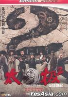 Tai Chi Hero (2012) (DVD-9) (China Version)