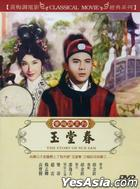 The Story Of Sue San (1964) (DVD) (Taiwan Version)