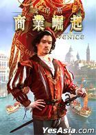 威尼斯 - 商业崛起 (繁体中文版)