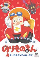 Norimonoman Mobile Land no Car Kun Car Kun no Nakama Tachi (DVD) (Japan Version)