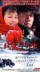 Bei Feng Na Ge Chui (H-DVD) (End) (China Version)