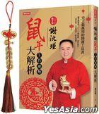 Xie Yuan Jin Shu Nian Sheng Xiao Yun Shi Da Jie Xi( Sui Shu Fu Zeng Xie Yuan Jin Lao Shi Qin Zi Kai Guang Jia Chi [ Wu Di Qian Fu Lu Wu Xing Gua Shi ])