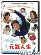 My Retirement, My Life (2019) (DVD) (Taiwan Version)