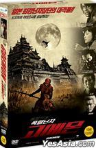 Goemon (DVD) (Korea Version)