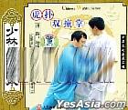 Shao Lin Ying Pai Quan Shu - Hu Pu Shuang Zhuang Zhang (VCD) (China Version)
